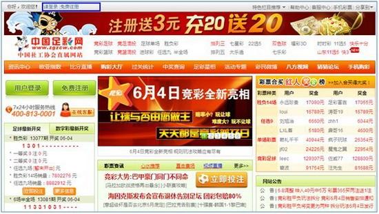 如何使用彩金卡-中国足彩网 news.zgzcw.com