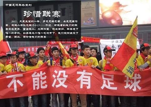 中超球市世界第9亚洲第1 联赛排名落后日韩沙伊